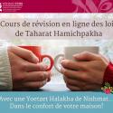 Cours de révision des lois de Taharat Hamichpakha